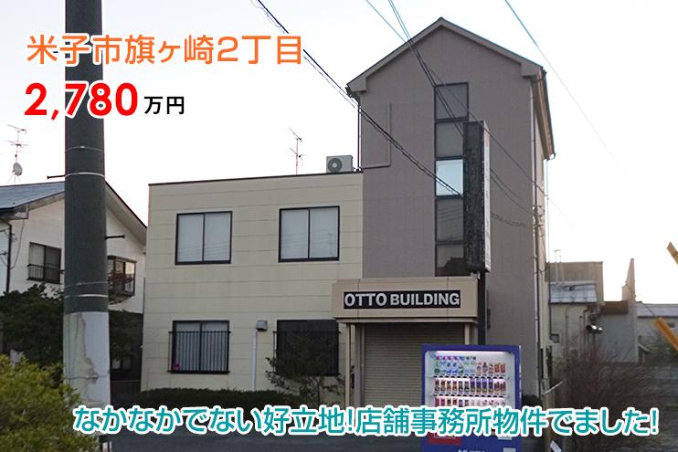 旗ヶ崎2丁目 店舗事務所 2780万円
