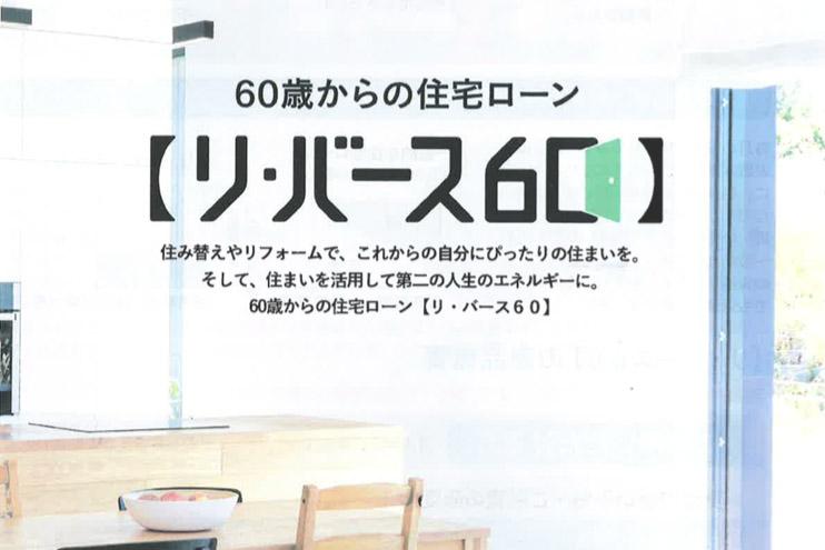 リ・バース60