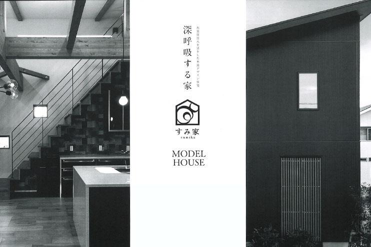 すみ家モデルハウス1