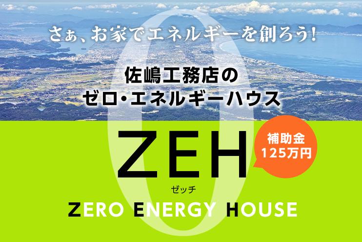 さじまのゼロエネルギーハウス
